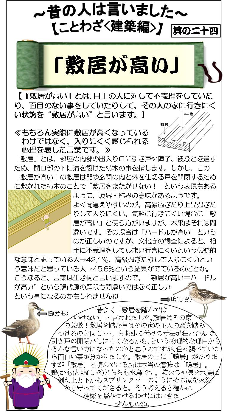 ・昔の人は言いました『其の二十一~其の三十』 静岡県富士市で高耐震なパッシブデザインの注文住宅を建てる工務店